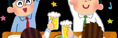 新入社員歓迎会や飲み会のマナー!好印象を与えるポイント5選