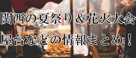 関西の夏祭り&花火大会 屋台などの情報まとめ!