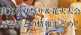 関東の夏祭り&花火大会 屋台などの情報まとめ!