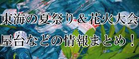 東海の夏祭り&花火大会 屋台などの情報まとめ!