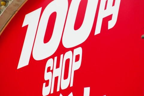 album100shop