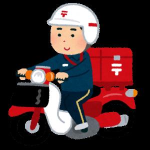 deliveryserviceconpactandletterpack_t