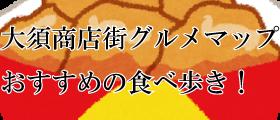 大須商店街グルメマップ食べ歩き編!安いけどおいしいおすすめは?